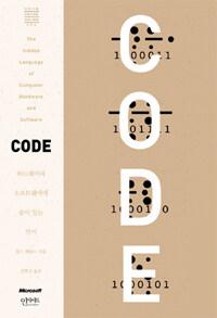 CODE(코드) (하드웨어와 소프트웨어에 숨어있는 언어, 코드)