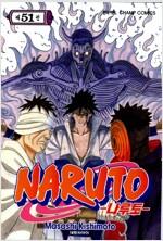 [중고] 나루토 Naruto 51