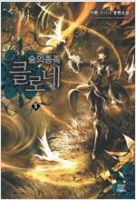 [중고] 숲의 종족 클로네 5