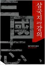 [중고] 삼국지 교양강의