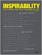 [중고] Inspirability 인스퍼러빌리티