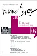 [중고] 미래와 희망 Vol.04