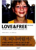 [중고] Love & Free 러브 앤 프리 : 자, 떠나버릴까?