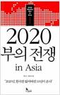 [중고] 2020 부의 전쟁 in Asia