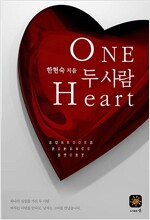 one heart 두사람