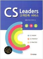 [중고] CS Leaders 고객만족 서비스