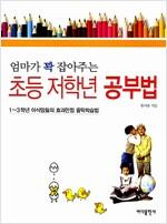[중고] 엄마가 꽉 잡아주는 초등 저학년 공부법