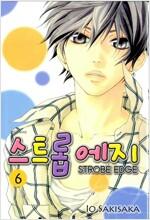 [중고] 스트롭 에지 Strobe Edge 6