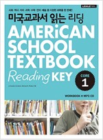 [중고] 미국교과서 읽는 리딩 Core 1 (교재 + 워크북 + MP3 CD 1장)
