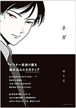 ネガ (バンブ-コミックス Qpaコレクション) (コミック)