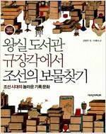 왕실 도서관 규장각에서 조선의 보물찾기