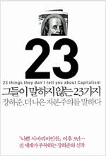 [중고] 그들이 말하지 않는 23가지