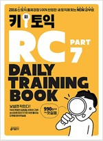 Key (新) 토익 RC Part 7 Daily Training Book