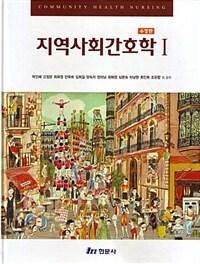 [중고] 지역사회간호학 1 (박인혜 외)