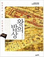 [중고] 왕의 밥상