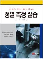 [중고] 정밀 측정 실습