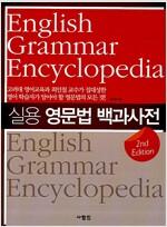 실용 영문법 백과사전