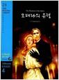 [중고] The Phantom of the Opera 오페라의 유령 (교재 + CD 1장)