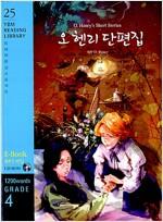 [중고] O. Henry's Short Stories 오 헨리 단편집 (교재 + CD 1장)