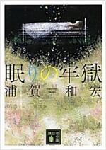 眠りの牢獄 (講談社文庫) (文庫)