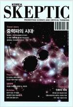 [중고] 한국 스켑틱 Skeptic 2016 Vol.5