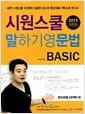 [중고] 시원스쿨 말하기 영문법 Basic (2015 개정판)