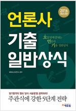 2016 에듀윌 언론사 기출 일반상식