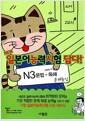 [중고] NEW 일본어능력시험 답다! : N3 문법.독해