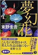 Mugenbana (Paperback)