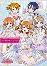 ラブライブ!スク-ルアイドルフェスティバル official illustration book 3