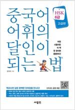 중국어 어휘의 달인이 되는 법 : HSK 6급 고급편