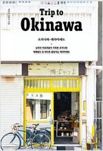 트립 투 오키나와 Trip to Okinawa