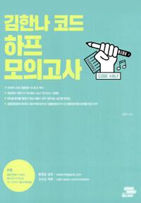 2016 김한나 코드 하프 모의고사