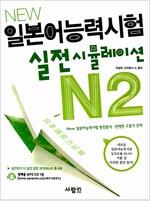NEW 일본어능력시험 실전시뮬레이션 N2 (본책 + MP3 CD 1장)