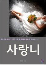 [합본] 사랑니 (전5권/완결)