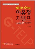 [중고] All In One 이유정 지텔프 Level 2 독해편