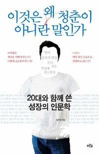 7일 7책] #12 – 성장이 가능할까? 《이것은 왜 청춘이 아니란 말인가》