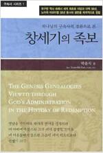 [중고] 창세기의 족보