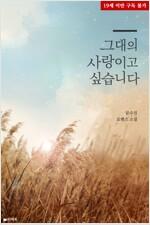 [합본] 그대의 사랑이고 싶습니다 (전3권/완결)