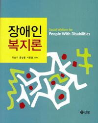 장애인복지론 (이승기 외)