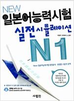 NEW 일본어능력시험 실전시뮬레이션 N1 (본책 + MP3 CD 1장)