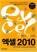 실력이 탐나는 엑셀 2010