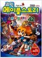 [중고] 코믹 메이플 스토리 오프라인 RPG 42