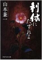 Rikyu Ni Tazuneyo (Paperback) (Paperback)