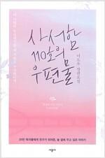 [중고] 사서함 110호의 우편물