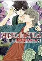 SUPER LOVERS (9) (あすかコミックスCL-DX) (コミック)