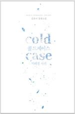 cold case(콜드케이스) : 미해결 사건