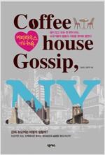 [중고] Coffeehouse Gossip, New York 커피하우스 가십, 뉴욕