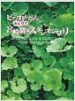 ピアノれんだん ふたりで 宮崎駿&スタジオジブリ (菊倍, 樂譜)