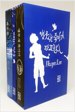 하퍼 리 세트 - 전3권